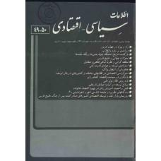 نسخه الکترونیک مجله سياسی و اقتصادی شماره 50-49