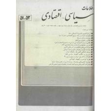 نسخه الکترونیک مجله سياسی و اقتصادی شماره 52-51