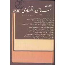 نسخه الکترونیک مجله سياسی و اقتصادی شماره 54-53