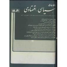 نسخه الکترونیک مجله سياسی و اقتصادی شماره 56-55
