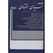 نسخه الکترونیک مجله سياسی و اقتصادی شماره 58-57