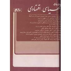 نسخه الکترونیک مجله سياسی و اقتصادی شماره 60-59