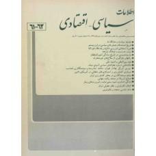 نسخه الکترونیک مجله سياسی و اقتصادی شماره 62-61