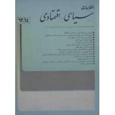 نسخه الکترونیک مجله سياسی و اقتصادی شماره 64-63
