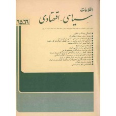 نسخه الکترونیک مجله سياسی و اقتصادی شماره 66-65