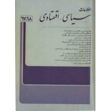 نسخه الکترونیک مجله سياسی و اقتصادی شماره 68-67