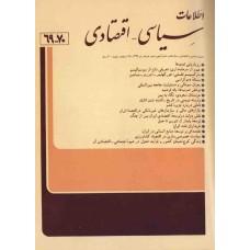 نسخه الکترونیک مجله سياسی و اقتصادی شماره 70-69