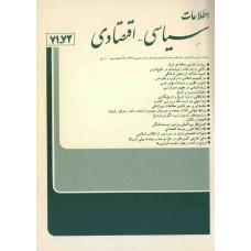 نسخه الکترونیک مجله سياسی و اقتصادی شماره 72-71