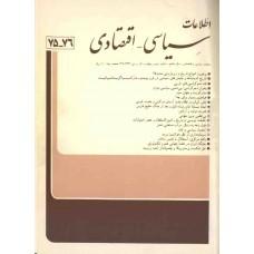 نسخه الکترونیک مجله سياسی و اقتصادی شماره 76-75