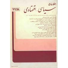 نسخه الکترونیک مجله سياسی و اقتصادی شماره 78-77