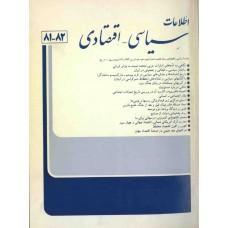 نسخه الکترونیک مجله سياسی و اقتصادی شماره 82-81