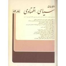 نسخه الکترونیک مجله سياسی و اقتصادی شماره 84-83