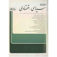 نسخه الکترونیک مجله سياسی و اقتصادی شماره 90-89