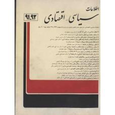 نسخه الکترونیک مجله سياسی و اقتصادی شماره 92-91
