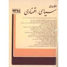 نسخه الکترونیک مجله سياسی و اقتصادی شماره 94-93