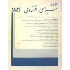 نسخه الکترونیک مجله سياسی و اقتصادی شماره 96-95