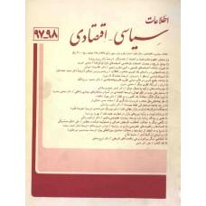 نسخه الکترونیک مجله سياسی و اقتصادی شماره 98-97