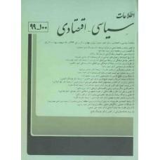 نسخه الکترونیک مجله سياسی و اقتصادی شماره 100-99