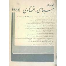 نسخه الکترونیک مجله سياسی و اقتصادی شماره 102-101