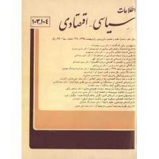 نسخه الکترونیک مجله سياسی و اقتصادی شماره 104-103