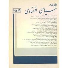 نسخه الکترونیک مجله سياسی و اقتصادی شماره 106-105