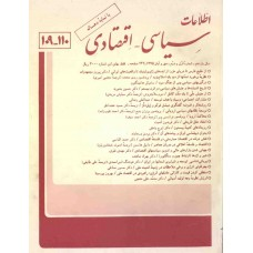نسخه الکترونیک مجله سياسی و اقتصادی شماره 110-109