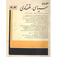 نسخه الکترونیک مجله سياسی و اقتصادی شماره 112-111