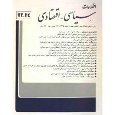 نسخه الکترونیک مجله سياسی و اقتصادی شماره 114-113