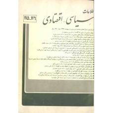 نسخه الکترونیک مجله سياسی و اقتصادی شماره 116-115