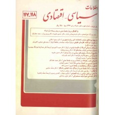 نسخه الکترونیک مجله سياسی و اقتصادی شماره 118-117