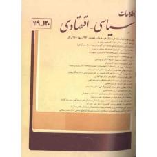 نسخه الکترونیک مجله سياسی و اقتصادی شماره 120-119
