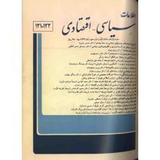 نسخه الکترونیک مجله سياسی و اقتصادی شماره 122-121