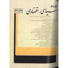 نسخه الکترونیک مجله سياسی و اقتصادی شماره 124-123