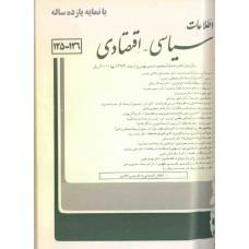 نسخه الکترونیک مجله سياسی و اقتصادی شماره 126-125