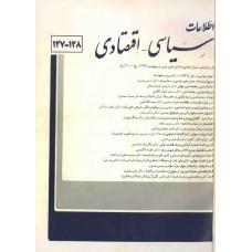 نسخه الکترونیک مجله سياسی و اقتصادی شماره 128-127