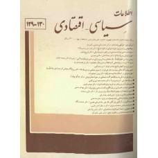 نسخه الکترونیک مجله سياسی و اقتصادی شماره 130-129