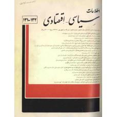 نسخه الکترونیک مجله سياسی و اقتصادی شماره 132-131