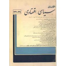 نسخه الکترونیک مجله سياسی و اقتصادی شماره 134-133