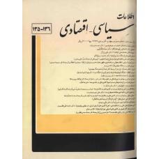 نسخه الکترونیک مجله سياسی و اقتصادی شماره 136-135