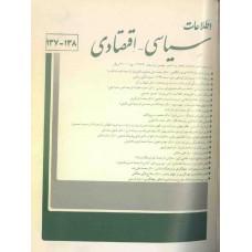 نسخه الکترونیک مجله سياسی و اقتصادی شماره 138-137