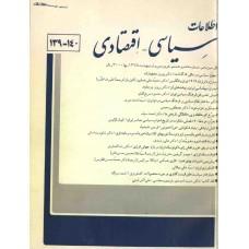 نسخه الکترونیک مجله سياسی و اقتصادی شماره 140-139