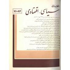 نسخه الکترونیک مجله سياسی و اقتصادی شماره 142-141