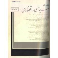 نسخه الکترونیک مجله سياسی و اقتصادی شماره 146-145