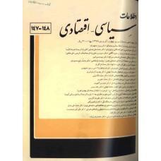 نسخه الکترونیک مجله سياسی و اقتصادی شماره 148-147