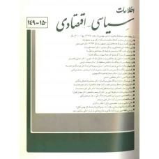 نسخه الکترونیک مجله سياسی و اقتصادی شماره 150-149