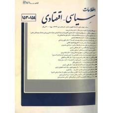 نسخه الکترونیک مجله سياسی و اقتصادی شماره 154-153