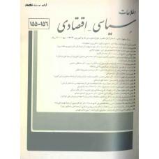 نسخه الکترونیک مجله سياسی و اقتصادی شماره 156-155