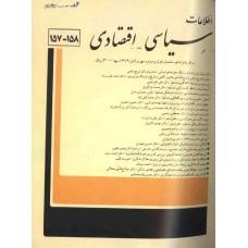 نسخه الکترونیک مجله سياسی و اقتصادی شماره 158-157