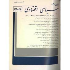 نسخه الکترونیک مجله سياسی و اقتصادی شماره 160-159