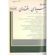 نسخه الکترونیک مجله سياسی و اقتصادی شماره 162-161